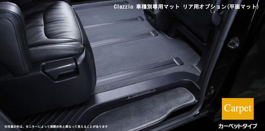 Clazzio クラッツィオ リア用オプション平面マット カーペットタイプ トヨタ エスクァイア 品番:ET-1570-04