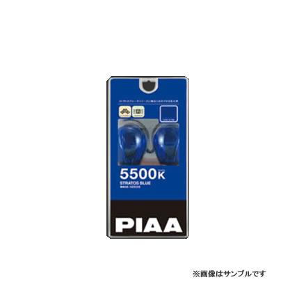 【なくなり次第終了】 PIAA ピア HZT20W 白熱球(カラーバルブ) ストラトスブルー 5500K T20ダブル