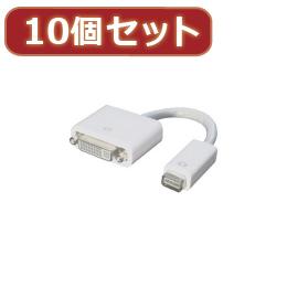 ☆変換名人 【10個セット】 mini DVI→DVI MDVI-DVIX10