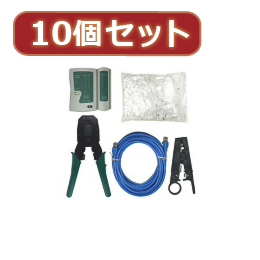 ☆変換名人 【10個セット】 圧着工具セット(CAT6) LANSET/2X10