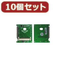 ☆変換名人 【10個セット】 CF1pcs→2.5※/日立1.8※HDD CFIDE-1825IAX10