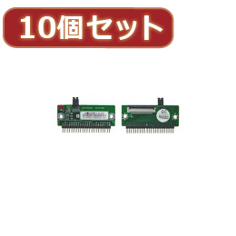 ☆変換名人 【10個セット】 ZIF HDD→2.5※HDD変換 IDE-ZIFB25AX10