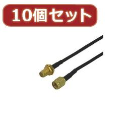 ☆変換名人 【10個セット】 SMAアンテナ延長ケーブル SMA-CA20X10