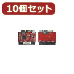 ☆変換名人 【10個セット】 IDE⇔SATA双方向タイプ I型 IDE-SATAIMDX10