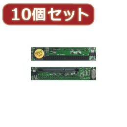☆変換名人 【10個セット】 2.5※HDD用 IDE→SATA変換Z型 IDE-SATAZD4X10