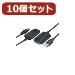 ☆変換名人 【10個セット】 USB-SATA/IDE2.5-3.5ドライブ USB-SATA/IDEX10