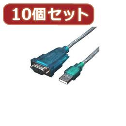 ☆変換名人 【10個セット】 USB-RS232 USB-RS232X10