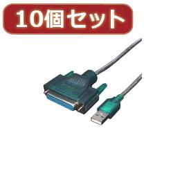 ☆変換名人 【10個セット】 USB-パラレル(D-sub25ピン) USB-PL25X10
