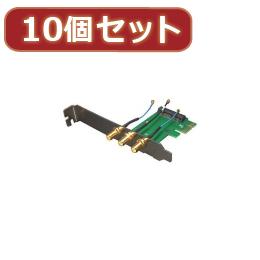 ☆変換名人 【10個セット】 miniPCI E-PCI E変換ボード MPCIE-PCIEWX10