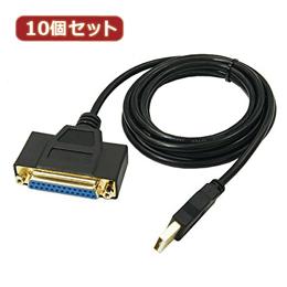 ☆変換名人 【10個セット】 USB to パラレル25ピン(1.8m) USB-PL25/18G2X10