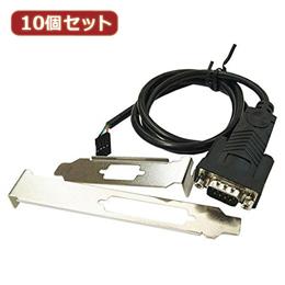 ☆変換名人 【10個セット】 RS232 to PCI(m/B USB) USB-RS232/PCIBX10