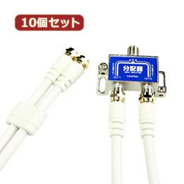 ☆【10個セット】 HORIC アンテナ分配器 ケーブル2本付属 1m HAT-2SP875X10