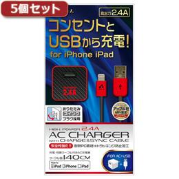 ☆【5個セット】 エアージェイ AC & USBライトニングケーブル1.4m CB MAJ-LPDX14CBX5