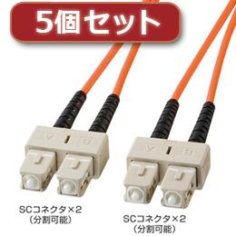 <欠品中 未定>☆【5個セット】 サンワサプライ 光ファイバケーブル HKB-SCSC6-01LX5