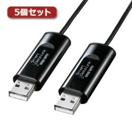 ☆【5個セット】 サンワサプライ ドラッグ&ドロップ対応USB2.0リンクケーブル KB-USB-LINK3KX5