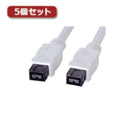 ☆【5個セット】 サンワサプライ IEEE1394bケーブル KE-B991WKX5