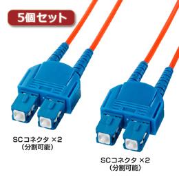 ☆【5個セット】 サンワサプライ 光ファイバケーブル(1.5m) HKB-CC5-1KX5