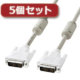 ☆【5個セット】 サンワサプライ DVIケーブル(シングルリンク、3m) KC-DVI-3KX5