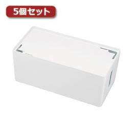 ☆【5個セット】 サンワサプライ ケーブル&タップ収納ボックス CB-BOXP2WN2X5