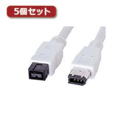 ☆【5個セット】 サンワサプライ IEEE1394bケーブル KE-B961WKX5