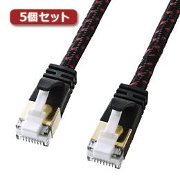 ☆【5個セット】 サンワサプライ つめ折れ防止カテゴリ7細径メッシュLANケーブル KB-T7ME-05BKRX5