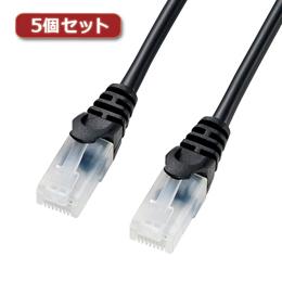 ☆【5個セット】 サンワサプライ ツメ折れ防止CAT5eLANケーブル LA-Y5TS-20BKX5