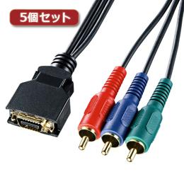 ☆【5個セット】 サンワサプライ D端子コンポーネントビデオケーブル KM-V17-10K2X5