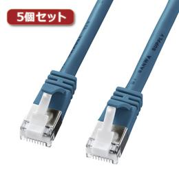 ☆【5個セット】 サンワサプライ ツメ折れ防止カテゴリ5eSTPLANケーブル KB-STPTS-10BLX5