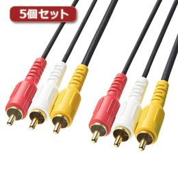 ☆【5個セット】 サンワサプライ AVケーブル KM-V9-50K2X5