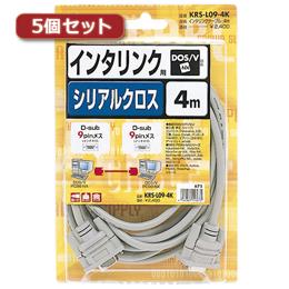 ☆【5個セット】 サンワサプライ RS-232Cケーブル(インタリンク/クロス/4m) KRS-L09-4KX5