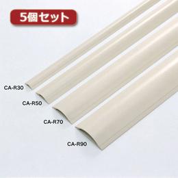 ☆【5個セット】 サンワサプライ ケーブルカバー(アイボリー) CA-R90X5