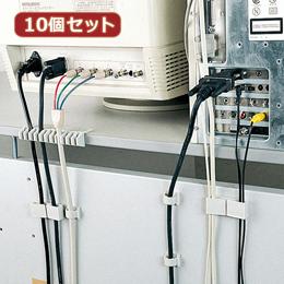 ☆【10個セット】サンワサプライ ケーブルクリップ CA-500X10