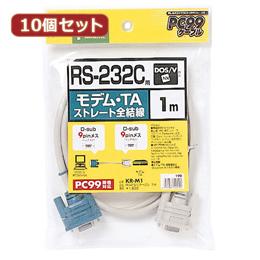 ☆【10個セット】サンワサプライ RS-232Cケーブル(モデム/TA用/1m) KR-M1X10