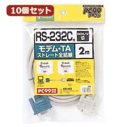 ☆【10個セット】サンワサプライ RS-232Cケーブル(モデム/TA用/2m) KR-M2X10