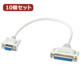 ☆【10個セット】サンワサプライ RS-232C変換ケーブル0.2m KRS-9F25F02KX10