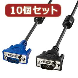 ☆【10個セット】サンワサプライ ディスプレイケーブル KC-VMH15X10