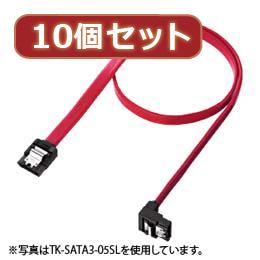 ☆【10個セット】サンワサプライ 下L型シリアルATA3ケーブル TK-SATA3-03SLX10