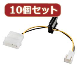 ☆【10個セット】サンワサプライ ファン用電源変換ケーブル TK-PWSATAF2X10