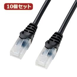 ☆【10個セット】サンワサプライ ツメ折れ防止CAT5eLANケーブル LA-Y5TS-10BKX10