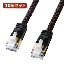 ☆【10個セット】サンワサプライ つめ折れ防止カテゴリ7細径メッシュLANケーブル KB-T7ME-01BKRX10
