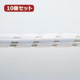 ☆【10個セット】 サンワサプライ ケーブルタイ(スパイラル・ホワイト) CA-SP20W-5X10