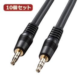 ☆【10個セット】 サンワサプライ オーディオケーブル KM-A2-50K2 KM-A2-50K2X10