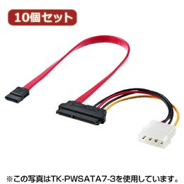 ☆【10個セット】 サンワサプライ 電源コネクタ一体型SATAケーブル(0.5m) TK-PWSATA7-05X10