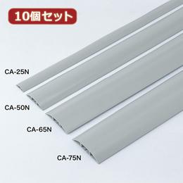 ☆【10個セット】 サンワサプライ ソフトケーブルカバー CA-25N CA-25NX10