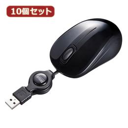 ☆【10個セット】 サンワサプライ 静音ケーブル巻取りブルーLEDマウス(ブラック) MA-BLMA8BK MA-BLMA8BKX10