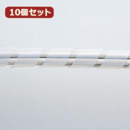 ☆【10個セット】 サンワサプライ ケーブルタイ(スパイラル・ホワイト) CA-SP15W-5X10
