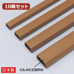 ☆【10個セット】 サンワサプライ ケーブルカバー(角型、ブラウン) CA-KK33BRN CA-KK33BRNX10