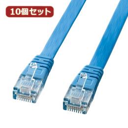 ☆【10個セット】 サンワサプライ UTPエンハンスドカテゴリ5より線フラットケーブル(ライトブルー/7m) LA-FL5-07LBKX10