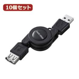 ☆【10個セット】 サンワサプライ 巻き取りUSB2.0モバイルケーブル(延長用、ブラック) KU-M08ENBKX10