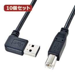 ☆【10個セット】 サンワサプライ 両面挿せるL型USBケーブル(A-B標準) KU-RL3 KU-RL3X10